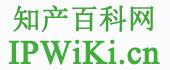 知产百科网,知识产权百科网,你想知道的一切都在这里……